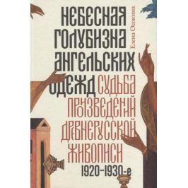 Осокина Е. Небесная голубизна ангельских одежд. Судьба произведений древнерусской живописи 1920–1930-е годы