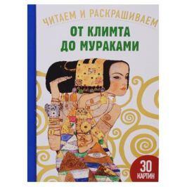 Эндрюс С. От Климта до Мураками. 30 картин. Читаем и раскрашиваем