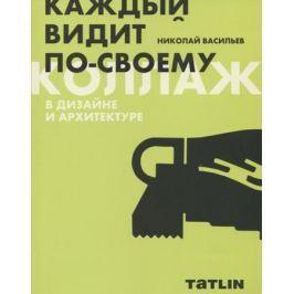 Васильев Н. Коллаж в дизайне и архитектуре. Каждый видит по-своему