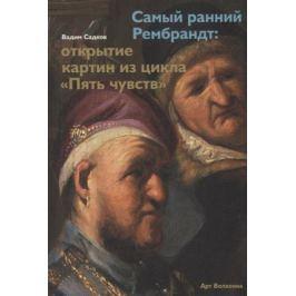Садков В. Самый ранний Рембрандт: открытие картин из цикла «Пять чувств»