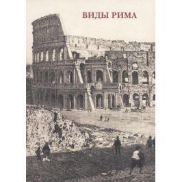 Виды Рима. Набор открыток