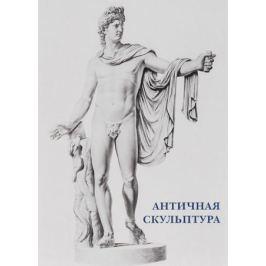 Античная скульптура. Набор открыток