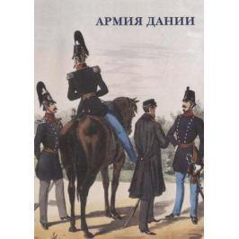 Армия Дании. Набор открыток