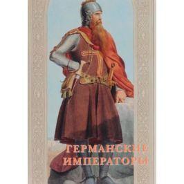 Германские императоры. Набор открыток