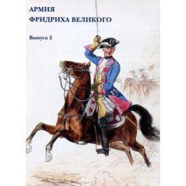 Армия Фридриха Великого. Выпуск 2. Набор открыток