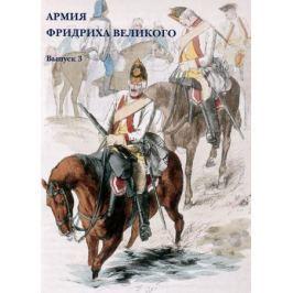 Армия Фридриха Великого. Выпуск 3. Набор открыток