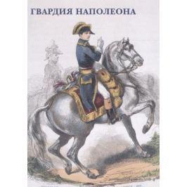 Гвардия Наполеона. Набор открыток