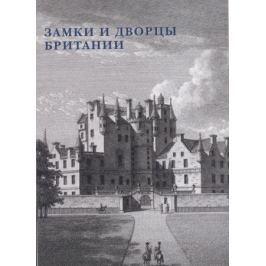 Замки и дворцы Британии. Набор открыток