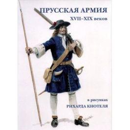 Прусская армия XVII-XIX веков в рисунках Рихарда Кнотеля. Набор открыток