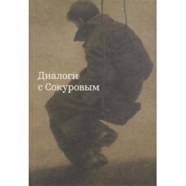Солодников Н., Гордеева К. Диалоги с Сокуровым