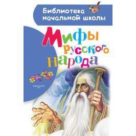 Науменко Г. Мифы русского народа