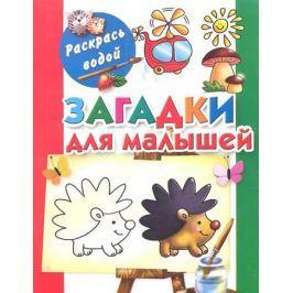 Дмитриева В. (сост.) Загадки для малышей