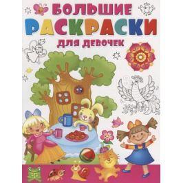 Подергина Д. Большая раскраска для девочек