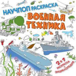 Бобков П. Военная техника. 2 в 1: Раскраска + энциклопедия