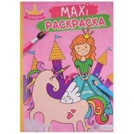 Maxi-раскраска. Принцессы