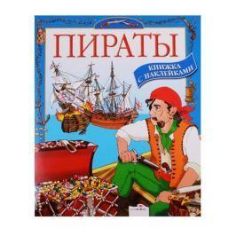 Школьник Ю. Пираты. Книжка с наклейками