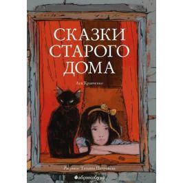 Кравченко А. Сказки старого дома