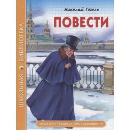 Гоголь Н. Николай Гоголь. Повести
