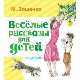 Зощенко М. Веселые рассказы для детей