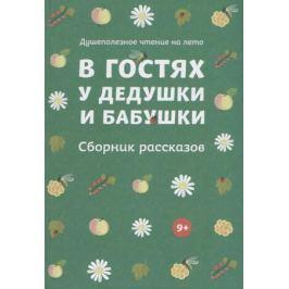 Стрыгина Т. (сост.) В гостях у дедушки и бабушки. Сборник рассказов