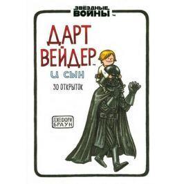 Баун Дж. Дарт Вейдер и сын. 30 открыток