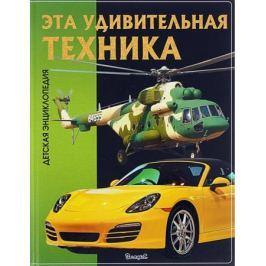 Феданова Ю., Скиба Т. (ред.) Эта удивительная техника. Детская энциклопедия