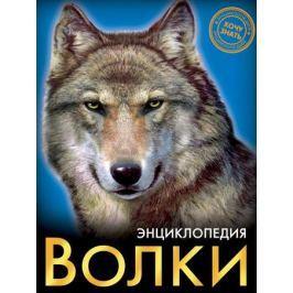 Визаулин А. Волки. Энциклопедия