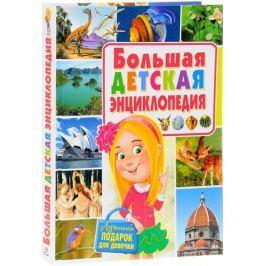 Феданова Ю. (ред.) Большая детская энциклопедия. Лучший подарок для девочки