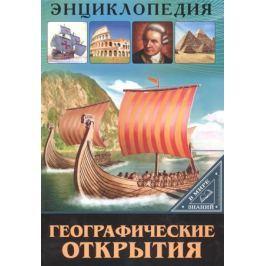 Визаулин А. Географические открытия. Энциклопедия