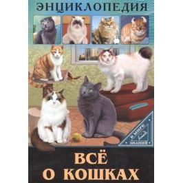 Тяжлова О. Все о кошках. Энциклопедия