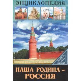 Куруськина М. Наша Родина - Россия. Энциклопедия