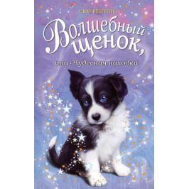 Бентли С. Волшебный щенок, или Чудесная находка