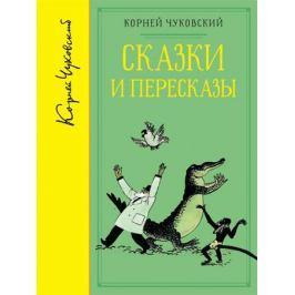 Чуковский К. Сказки и пересказы