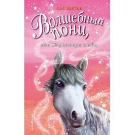 Бентли Волшебный пони, или Сверкающие следы