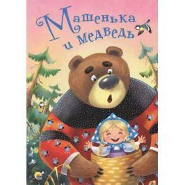 Авдеева Е. Машенька и медведь