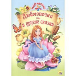 Андерсен Г. Дюймовочка и другие сказки