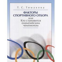 Тимакова Т. Факторы спортивного отбора или Кто становится олимпийским чемпионом