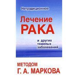 Марков Г. (сост) Нетрадиционное лечен. рака и др. тяжел. забол. метод. Г.А.Маркова