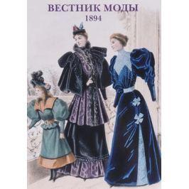 Вестник моды. 1894. Набор открыток
