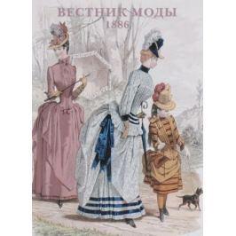 Вестник моды. 1886. Набор открыток