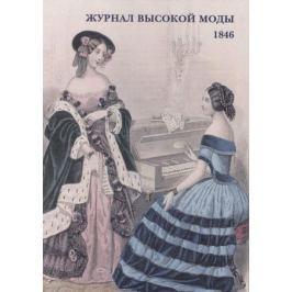 Журнал высокой моды. 1846. Набор открыток