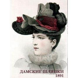Дамские шляпки. 1891. Набор открыток