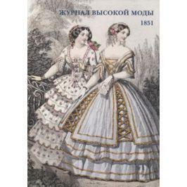 Журнал высокой моды. 1851. Набор открыток