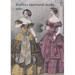 Журнал высокой моды. 1850-е. Набор открыток