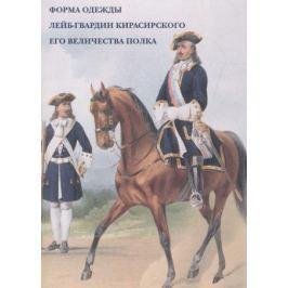 Форма одежды лейб-гвардии Кирасирского его величества полка. Набор открыток