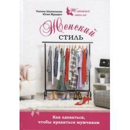 Шкаленкова П. Женский стиль. Как одеваться, чтобы нравиться мужчинам.