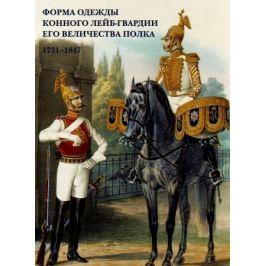 Форма одежды Конного лейб-гвардии его величества полка. 1731–1847. Набор открыток