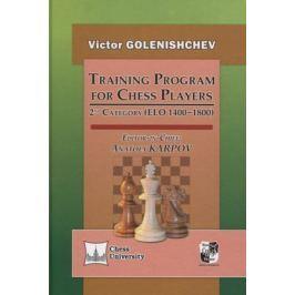Golenishchev V. Training Program for Chess Players: 2nd Category (elo 1400-1800)
