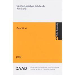 Андреева Е. (ред.) Das Wort Germanistisches Jahrbuch Russland 2016