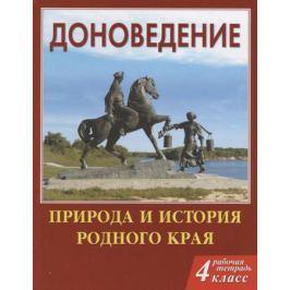 Сухаревская Е. Доноведение. 4 класс. Рабоча тетрадь. Природа и история родного края